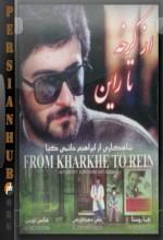 Az Karkheh Ta Rhein (1993) afişi