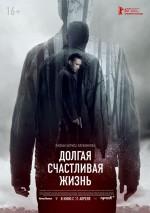 Uzun ve Mutlu Bir Yaşam (2013) afişi