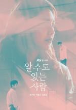 A Person You Could Know (2017) afişi