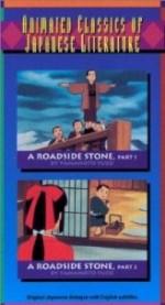 A Roadside Stone, Parts 1 and 2 (1994) afişi