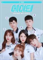 A-Teen (2018) afişi