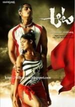 Aata (2007) afişi