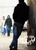 Abad va yek rooz (2016) afişi
