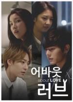 About Love (2015) afişi