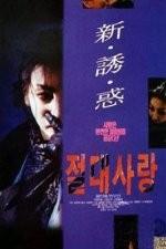 Absolute Love (1994) afişi