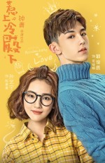 Accidentally in Love (2018) afişi