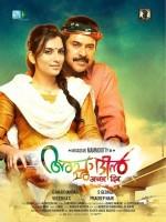 Acha Dhin (2015) afişi