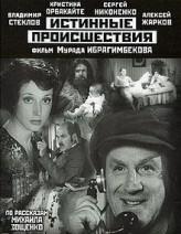 Adi Ehvalatlar (2000) afişi