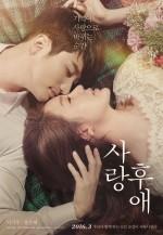 After Love (2016) afişi