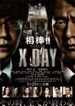 Aibou Series X DAY (2013) afişi