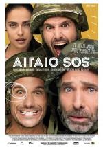 Aigaio SOS (2018) afişi