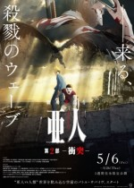Ajin 2 (2016) afişi