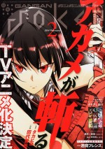 Akame ga Kill! (2014) afişi