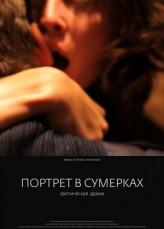 Alacakaranlığın Portresi (2011) afişi