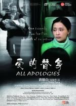 All Apologies (2012) afişi