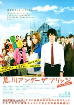 Arakawa andâ za burijji: The Movie (2012) afişi