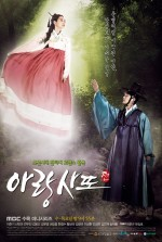 Arang And The Magistrate (2012) afişi