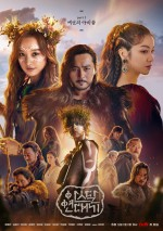 Arthdal Chronicles (2019) afişi
