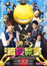 Assassination Classroom (2015) afişi