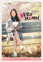 Assistant Manager B and Love Letter (2017) afişi