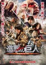 Attack on Titan Part 1 (2015) afişi