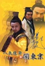 Ba Sui Long Ye Nao Dong Jing