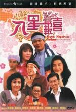 Ba Xing Bao Xi (1988) afişi