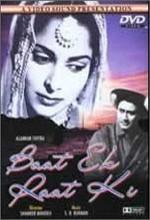 Baat Ek Raat Ki (1962) afişi