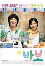 Ahmaklık Mucizesi (2008) afişi