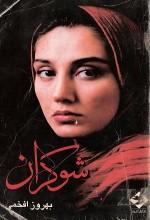 Baldıran (2000) afişi