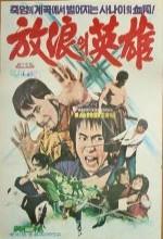 Bangrangui Yeongwoong (1975) afişi