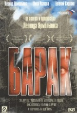 Barak (1999) afişi