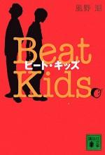 Beat Kids (2005) afişi