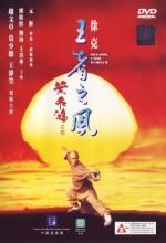 Bir Zamanlar Çin'de 4 (1993) afişi