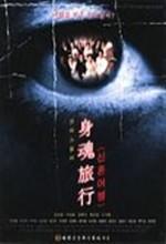 Black Honeymoon (2000) afişi