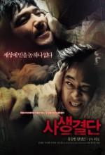 Bloody Tie (2007) afişi