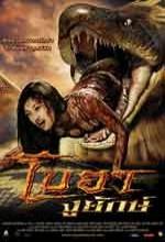 Boa... Nguu Yak! (2006) afişi