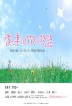 Boku To Tsuma No 1778 No Monogatari (2010) afişi