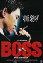 Boss (1996) afişi