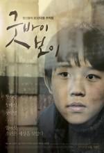Boy (ııı) (2011) afişi