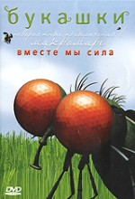 Bukashki (2002) afişi