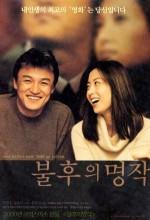 Bulhueui Myeongjag (2000) afişi