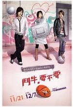 Bull Fighting / Basketball (2007) afişi