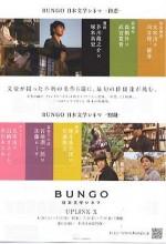 Bungô: Nihon Bungaku Cinema