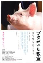 Buta Ga Ita Kyôshitsu (2008) afişi