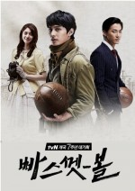 Basketball (2013) afişi