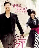 Bay Kaderi Bulmak (2010) afişi