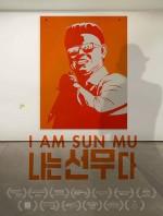 Benim Adım Sun Mu