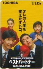 Best Partner (1997) afişi