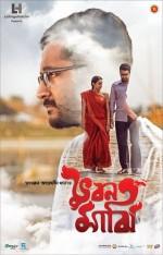 Bhuban Majhi  (2017) afişi